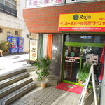 インド・ネパール料理 Raja - 旧甲州街道沿いにあうお店