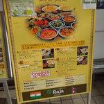 インド・ネパール料理 Raja - ランチメニューは、890円から(税抜き)