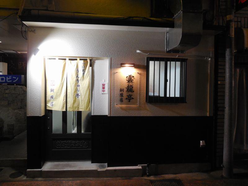 雲龍亭 銅座店
