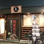 ラーメン炙り - 2014/12/19