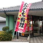 和食レストランとんでん 岩槻店 -