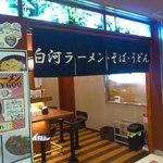 33671028 - 新白河駅の改札そば!!!