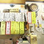 山口大亭  - 短冊メニューと明治の古時計【2014.11月】