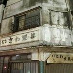 アチャラナータ - 路地裏には、こんなビルも残ってます。
