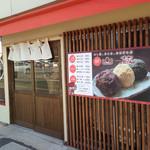 山蔵 - お店入り口 2014年12月