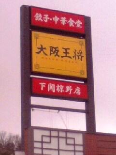大阪王将 下関椋野店