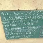 葉山食堂 - ランチボード