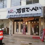 石田てっぺい - 濃厚煮干とんこつラーメン 石田てっぺい 箕面店