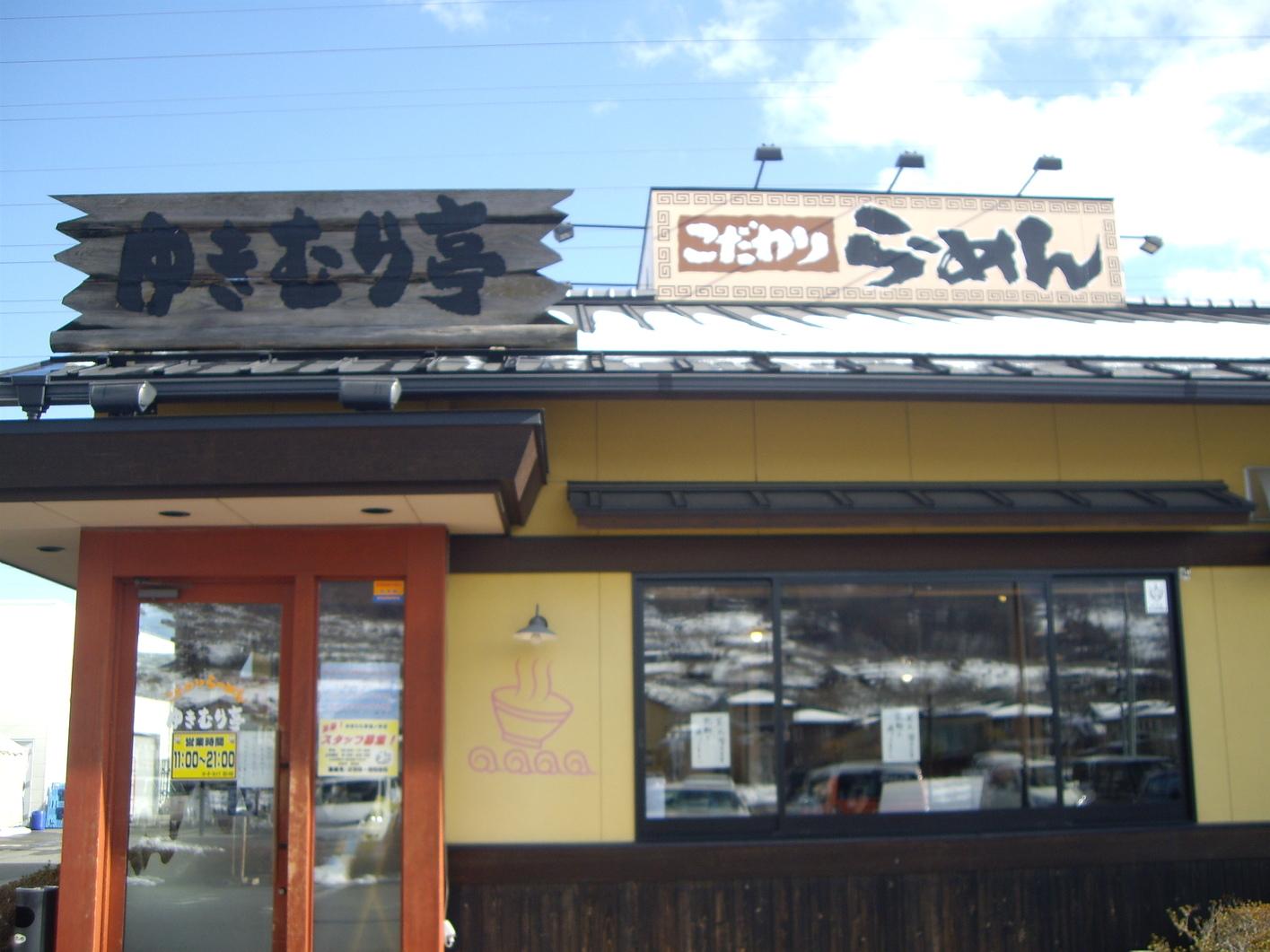 ゆきむら亭 篠ノ井店 name=