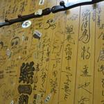 捕鯨船 - 本当にたくさんの芸人さんたちのサインが壁じゅうに!圧巻です!