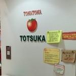 TOMATOMAとつか - 2014年12月19日。訪問