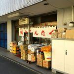 博多どんたく - 店舗入口@2014/12