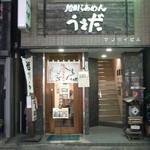 旭川らあめん うえだ - 2014/12/18