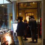 五香路 - 東京サンケイビルの地下2階