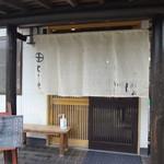とき庵 - 入口