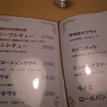 シチューの店 フジキッチン -