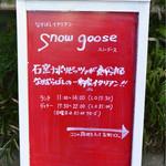 スノー グース -
