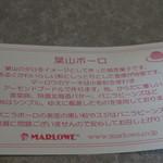 マーロウ - 説明書き2014.12.09
