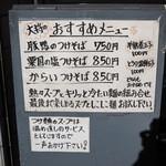 中華そば多賀野 - 2014.12