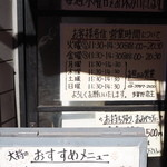 多賀野 - 2014.12