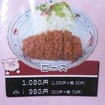 33692004 - ロースカツ定食メニュー
