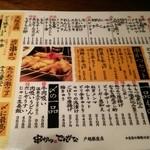 Kushikatsudengana - メニュー1