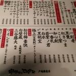 Kushikatsudengana - メニュー2