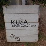 KUSA.喫茶 -