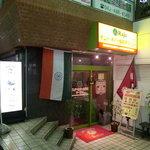 インド・ネパール料理 Raja - 店入口