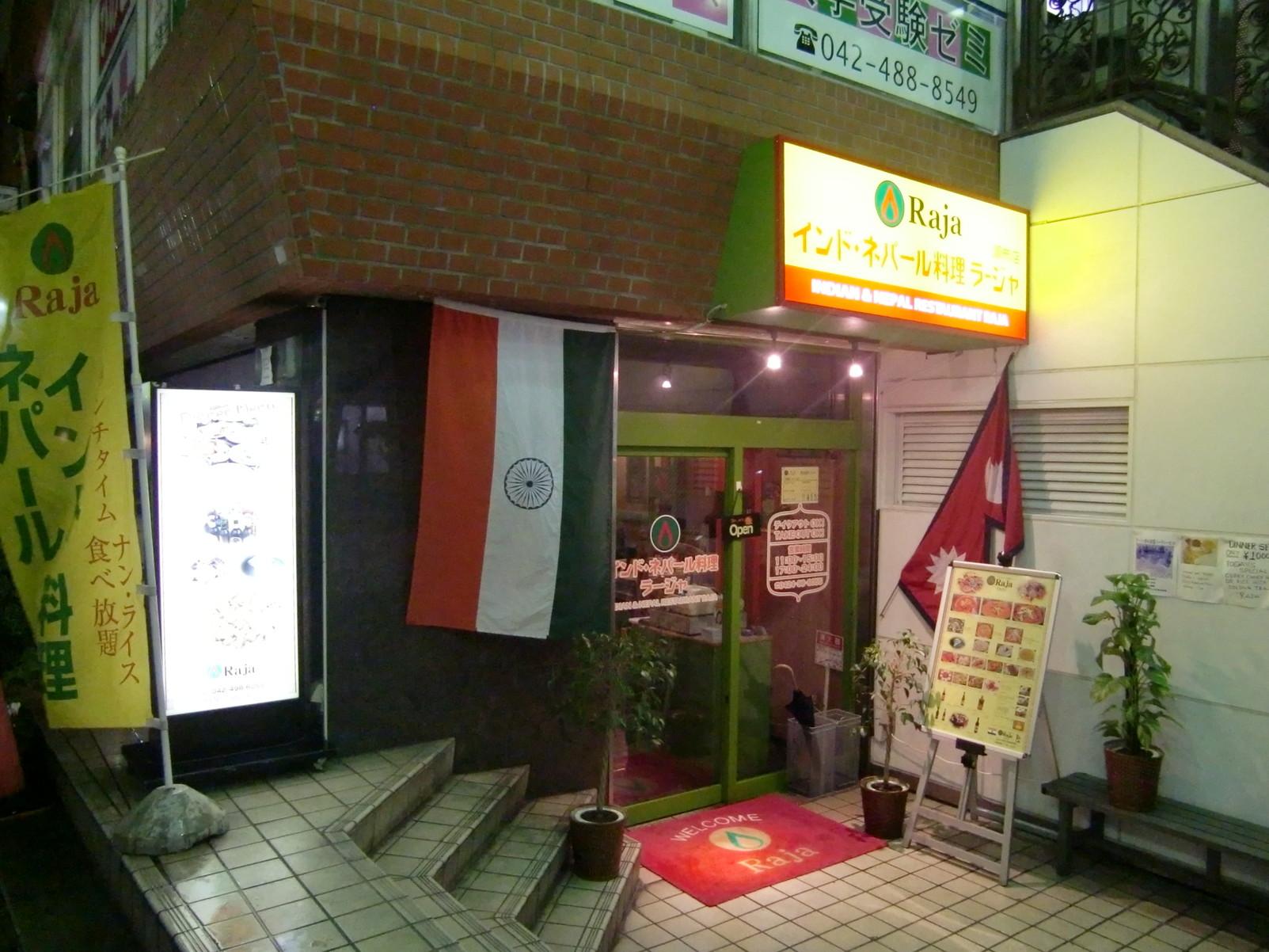 インド・ネパール料理 Raja 調布店