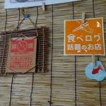 ○鐵二代目 - 食べログ話題の店(笑