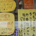 サブマリン - 【2014.12】食べログのシール発見! 平日サービスも追加!