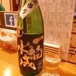 なか屋 - 日本酒「一白水成 純米吟醸 袋吊り生原酒」