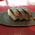 ゆずりは - 鯖棒寿司