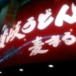 麦まる - 京阪千林駅改札 目の前…21時閉店です。
