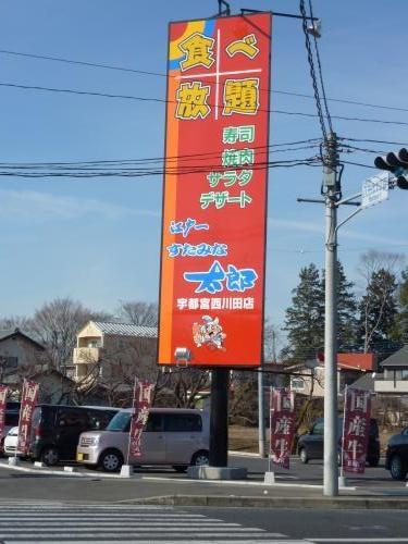 すたみな太郎 宇都宮西川田店