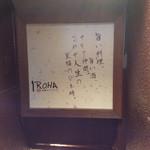 IROHA -