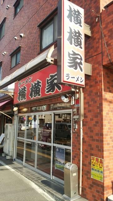 横横家 - 16号沿い。六浦にあります。
