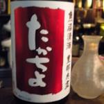 粥茶屋 写楽 - たかちよ(新潟)