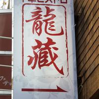 中華ビストロ 龍藏 -
