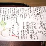季節料理 みのり - 一品メニュー(2014/12)