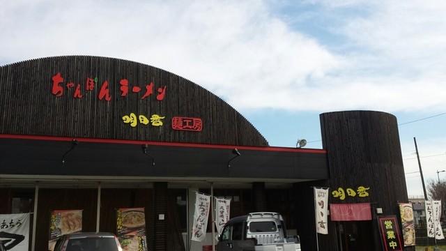 明日香 久留米小森野店