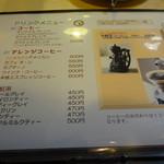 カフェ・ミーチョ - メニュー