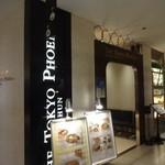 ザ トウキョウフェニックス バイ ホウメイシュン - 大丸東京の12階レストランフロア