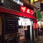 ラーメン専門店 ザボン - 西武新宿駅舎沿いにあります。新大久保方面寄りです。