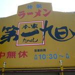 本家 第一旭  - 外観('09.6)