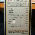 チャイニーズファン - 【2014.12.24(水)-平日限定のランチセットメニュー】
