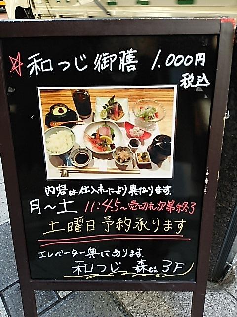 喜禄 - 新地本通り沿いのランチ案内