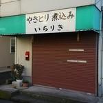 いちりき - 開店前
