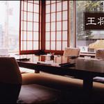 """王将鮨 - 開放的な窓がある完全個室堀ごたつタイプ """"桂の間"""""""